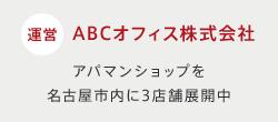 運営 ABCオフィス株式会社 アパマンショップを名古屋市内に3店舗展開中